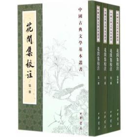 花间集校注-(全四册)