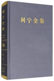 列宁全集(第38卷 1917.7-1917.10 第2版 增订版)/列宁全集