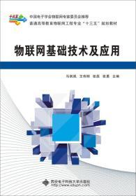 物联网基础技术及应用