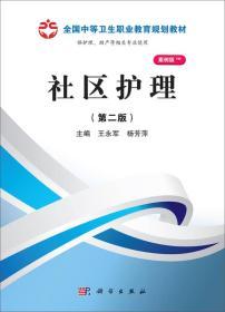 全国中等卫生职业教育规划教材:社区护理(第2版)(案例版)
