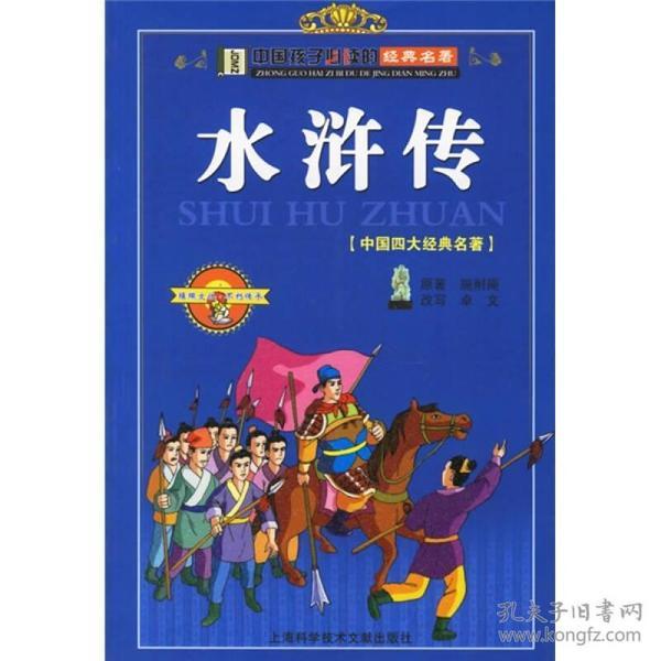 水浒传——中国孩子必读的经典名著