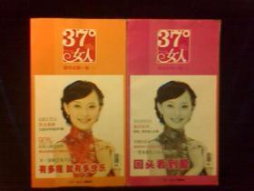 《37°女人》精华本 第一卷 (上下)