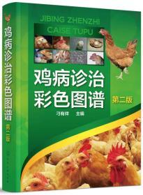鸡病诊治彩色图谱
