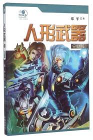 沸点科幻丛书:人形武器2·白狐