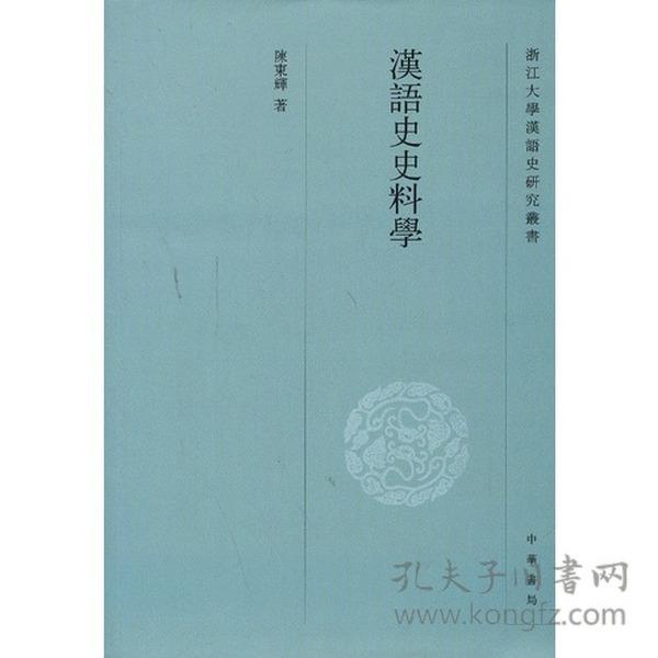 浙江大学汉语史研究丛书:汉语史史料学