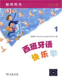 9787100140416-ry-西班牙语快乐学1(教师用书)