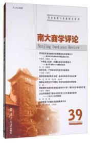 南大商学评论(39)/经济转型与发展研究系列 9787305193958