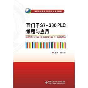 正版】西门子S7-300 PLC编程与应用
