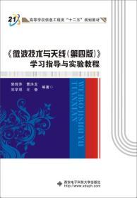 微波技术与天线(第四版)学习指导与实验教程