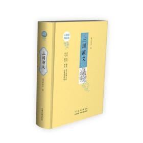 三国演义(无障碍阅读本)(精)