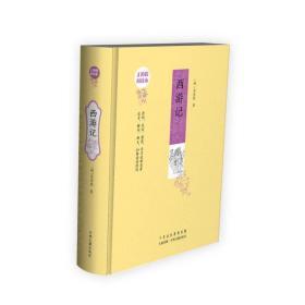 西游记:无障碍阅读版本 原版足本精装