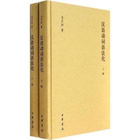 汉语动词语法化研究