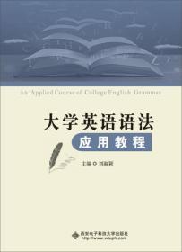正版】大学英语语法应用教程