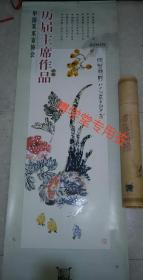 挂历 2005年中国美术家协会 历届主席作品