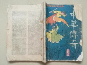 期刊杂志:中华传奇(1984第一辑)