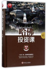 哈佛投资课