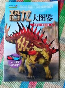 恐龙大图鉴----侏罗纪·近化力量