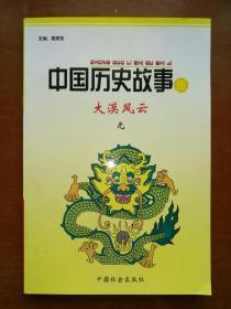中国历史故事一大漠风云.元.