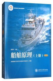 船舶原理(上册 第2版)
