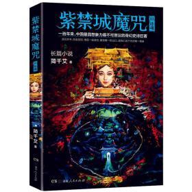 正版紫禁城魔咒Ⅲ还魂长篇小说简千艾著湖南人民出版社9787556103294
