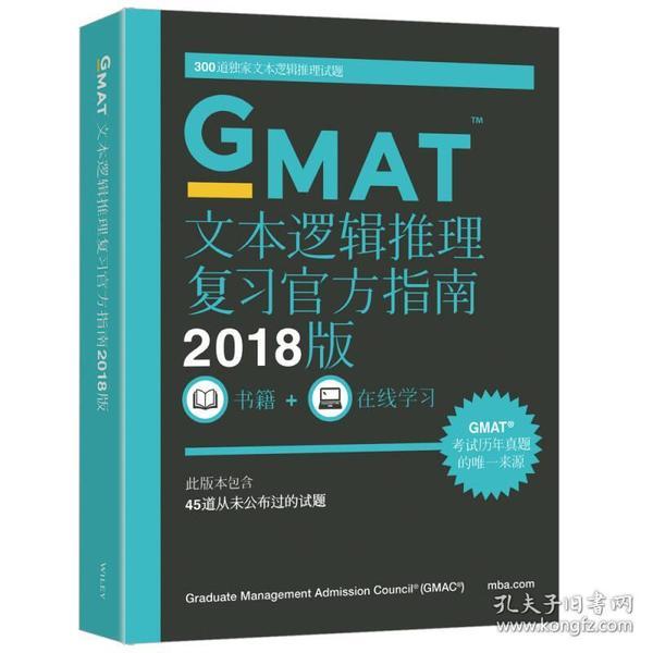 GMAT文本逻辑推理复习官方指南2018版