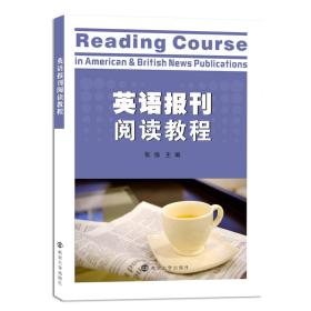 英语报刊阅读教程