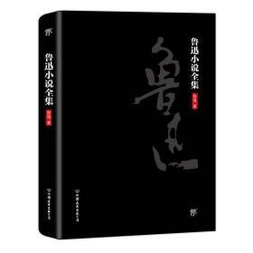 现货-鲁迅小说全集