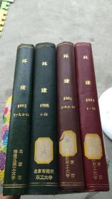 环球 1984+1985+1986+1992(4年合售)