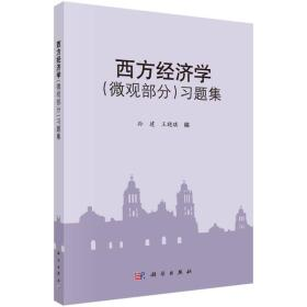 西方经济学(微观部分)习题集