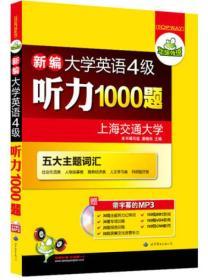 华研外语·新编大学英语4级听力1000题