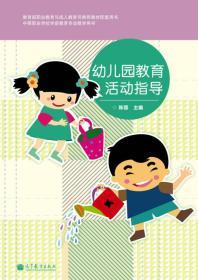 幼兒園教育活動指導