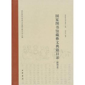 国家图书馆藏彝文典籍目录.附图录