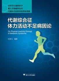 代谢综合征体力活动不足病因论