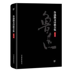 魯迅散文詩歌全集(精)