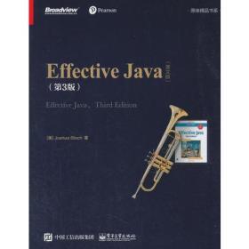 Effective Java 第三版