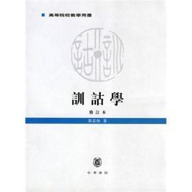 二手正版训诂学 郭在贻 中华书局9787101047967ag