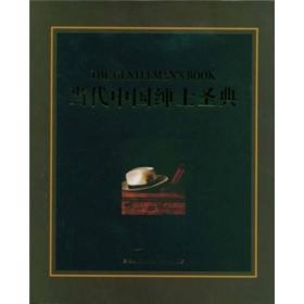 9787802255128-yd-当代中国绅士圣典