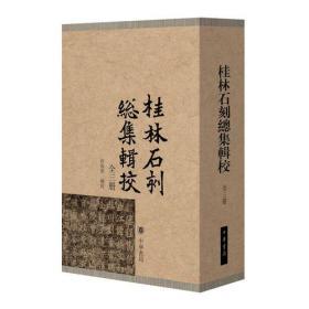 桂林石刻总集辑校