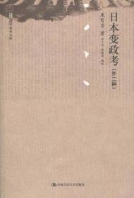 日本变政考