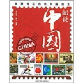 邮说中国(1949-2009)