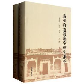 9787101091625-hs-广州府道教庙宇碑刻集释(上下册)