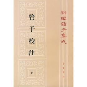 新编诸子集成:管子校注(全三册)