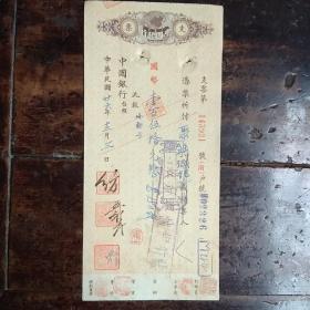 民国27年川黔铁路公司与聚兴诚银行之间往来支票