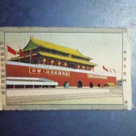 北京天安门(杭州都锦生丝织厂制造)