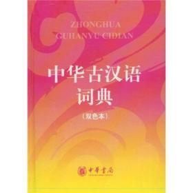 送书签lt-9787101065664-中华古汉语词典(双色本)