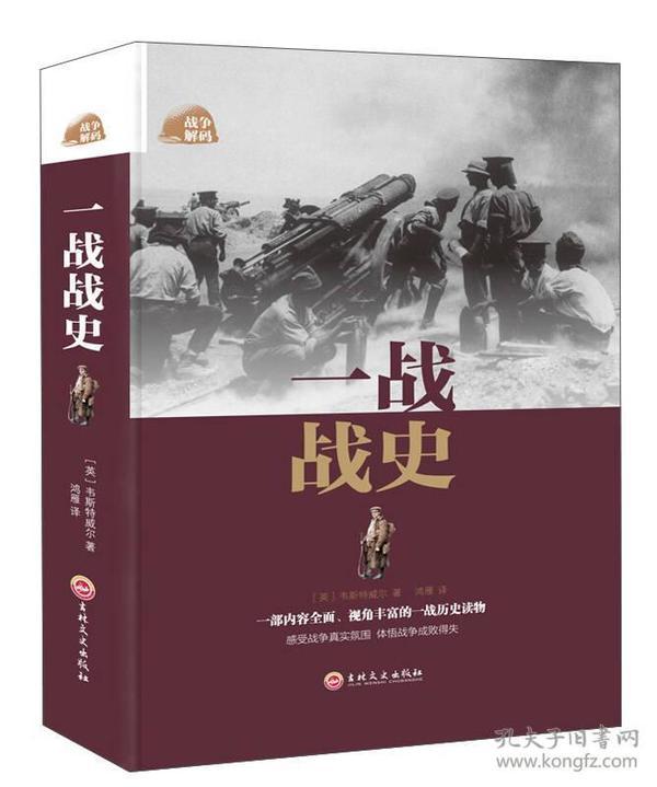 (平装)战争解码-一战战史