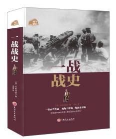 一战战史 韦斯特威尔 著;鸿雁 译 吉林文史出版社 9787547242278