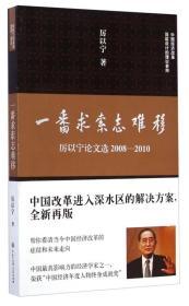 一番求索志难移:厉以宁论文选2008-2010