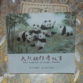 大熊猫传奇故事(中英文连环画)