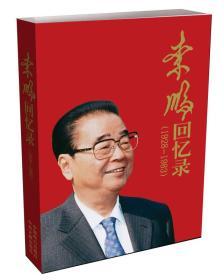 李鹏回忆录(1928-1983)